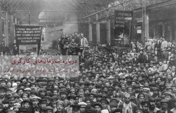 کتاب «درباره سازمانهای کارگری»