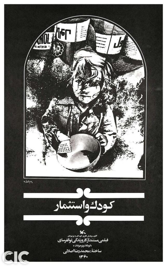 پوستر فیلم کودک و استثمار