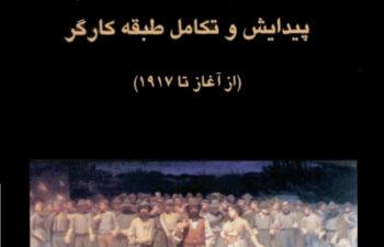کتاب «پیدایش و تکامل طبقه کارگر»