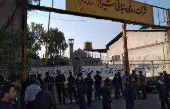 تجمع کارگران شرکت روغن نباتی نرگس شیراز
