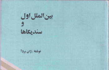کتاب بینالملل اول و سندیکاها
