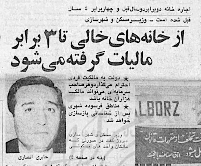 تیتر روزنامه «آیندگان» سهشنبه 24 تیر 1354