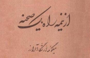 کنسرو فلسفه: یادداشتی بر نمایشنامه «از نیمه راه یک صحنه» از میگوئله ارتگا آلوارز