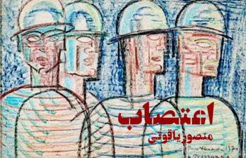 داستان کوتاه «اعتصاب» - منصور یاقوتی