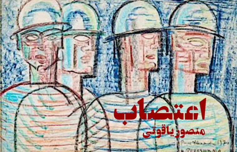 داستان کوتاه «اعتصاب» – منصور یاقوتی